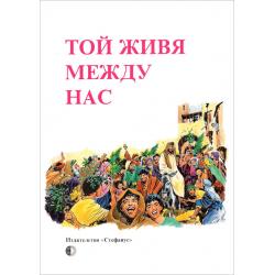 Bulgaars, Kinderstripbijbel, Hij leefde onder ons