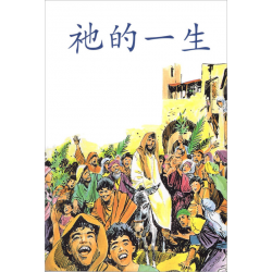 Chinees (modern), Kinderstripbijbel, Hij leefde onder ons