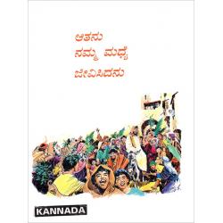 Kannada, Kinderstripbijbel, Hij leefde onder ons
