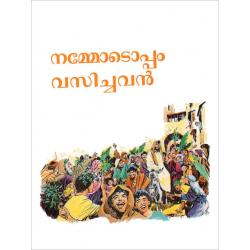Malayalam, Kinderstripbijbel, Hij leefde onder ons