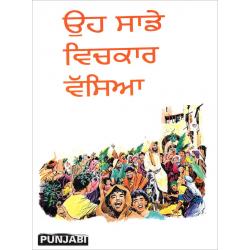 Punjabi, Kinderstripbijbel, Hij leefde onder ons