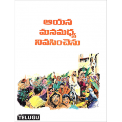 Telugu, Kinderstripbijbel, Hij leefde onder ons