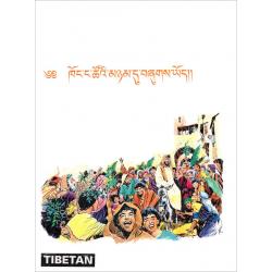 Tibetaans, Kinderstripbijbel, Hij leefde onder ons