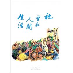Chinees (klassiek), Kinderstripbijbel, Hij leefde onder ons