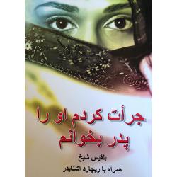 Farsi/Perzisch, Ik durfde Hem Vader te noemen, Bilquis Sheikh