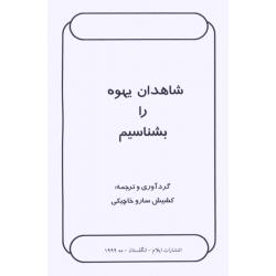 Farsi/Perzisch, Brochure, De Jehova's getuigen leren kennen, Saro Khachiki