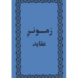 Pasjtoe, Brochure, Apostolische Geloofsbelijdenis