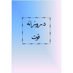 Pashtoe, Brochure, Dagelijkse sterkte