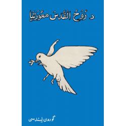 Pasjtoe, Brochure, De volheid van de Heilige Geest, G. Lindsey