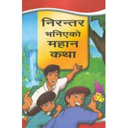 Nepalees, Kinderboekje
