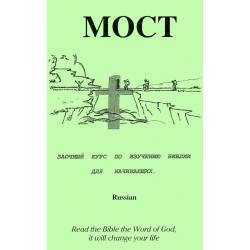 Russisch, Bijbellessen, De brug
