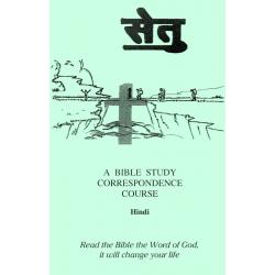 Hindi, Bijbellessen, De brug