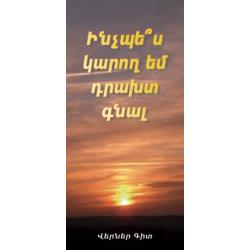 Armeens, Traktaat, Hoe kan ik in de hemel komen?