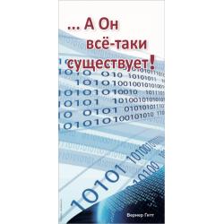 Russisch, Traktaat, En Hij bestaat toch!, Werner Gitt