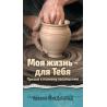 Russisch, Boek, Neem mijn leven, William MacDonald