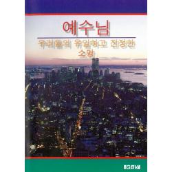 Koreaans, Brochure, Jezus - onze enige hoop, M. Paul