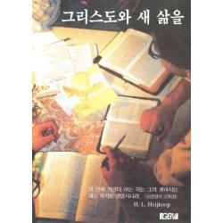 Koreaans, Boek, Brieven aan jonge mensen, H.L. Heijkoop