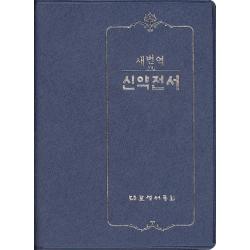 Koreaans, Nieuw Testament, Klein formaat, Soepele kaft