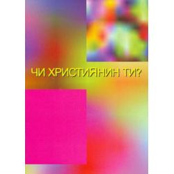Oekraïens, Brochure, Christen?