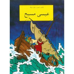Farsi/Perzisch, Kinderstripbijbel, Jezus Messias, Willem de Vink