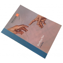 Thai, Nieuw Testament, Klein formaat, Paperback