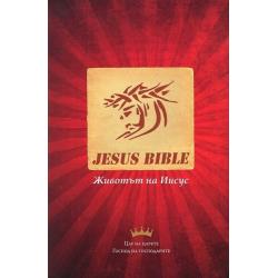 Bulgaars, Nieuw Testament, NLT, Klein formaat, Paperback