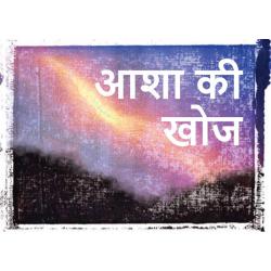 Hindi, Brochure, Uitzien naar Hoop