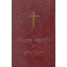 Georgisch, Bijbelgedeelte, Nieuw Testament & Psalmen, Groot formaat, Harde kaft