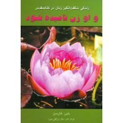 Manninne, over vrouwen uit de Bijbel, Farsi/Perzisch
