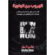 Arabisch, Run Baby Run, Nicky Cruz