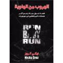 Arabisch, Boek, Run Baby Run, Nicky Cruz