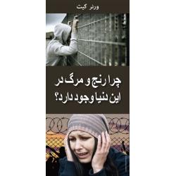 Farsi/Perzisch, Traktaat, Waarom is er zoveel leed? Werner Gitt