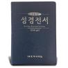 Koreaans, Bijbel, KRV, Groot formaat, Soepele kaft