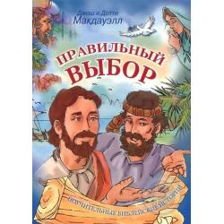 Russisch, Kinderbijbel, De juiste keuze Bijbel, Dottie & Josh McDowell