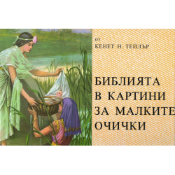 Bulgaars, Kinderbijbel, Bijbel voor kleine ogen, Kenneth N. Taylor