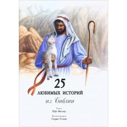 Russisch, Kinderbijbel, 25 Bijbelverhalen, Ura Miller
