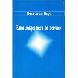 Bulgaars, Brochure, Goed nieuws voor iedereen