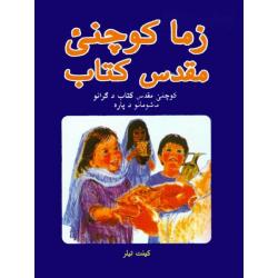 Mijn eerste Bijbel, Pashtoe
