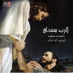 Arabisch, CD, Alrab Sanady