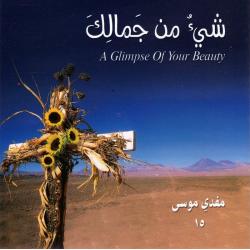 Arabisch, CD, A glimpse of your Beauty, Mofdey Moosa