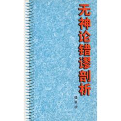 Chinees (modern), Het antwoord op de Bijbel van Moskou, Richard Wurmbrand
