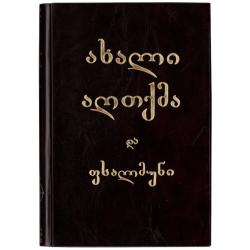 Georgisch, Nieuw Testament en Psalmen, Medium formaat, Soepele kaft