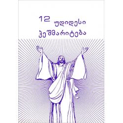 Georgisch, Brochure, 12 Grote waarheden
