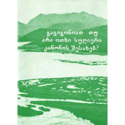 Georgisch, Traktaatboekje, Vier geestelijke wetten