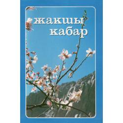 Kirgizisch, Evangelie naar Mattheüs