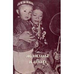 Kirgizisch, Evangelie naar Marcus