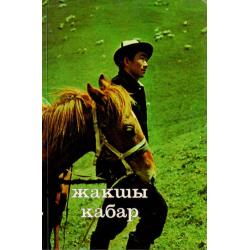 Kirgizisch, Evangelie naar Lucas
