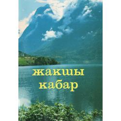 Kirgizisch, Evangelie naar Johannes