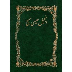 Farsi/Perzisch, Nieuw Testament, Klein formaat, Paperback