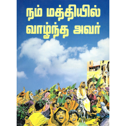 Tamil, Kinderstripbijbel, Hij leefde onder ons
